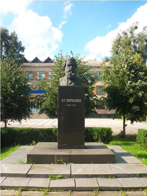 pamjatnik V.G. Korolenko photo