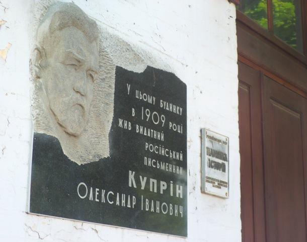 pamjatnik A.I.Kuprinu photo