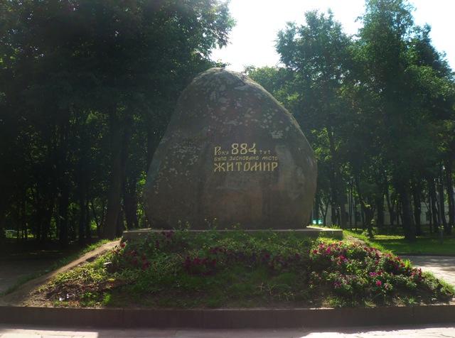znak osnovanija Zhitomira photo