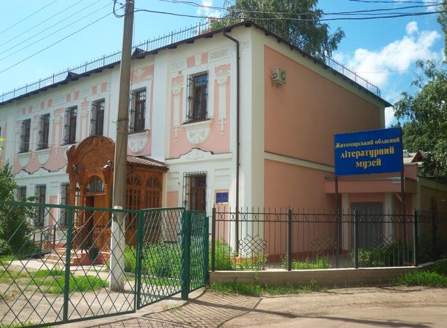 literaturnyj muzej photo