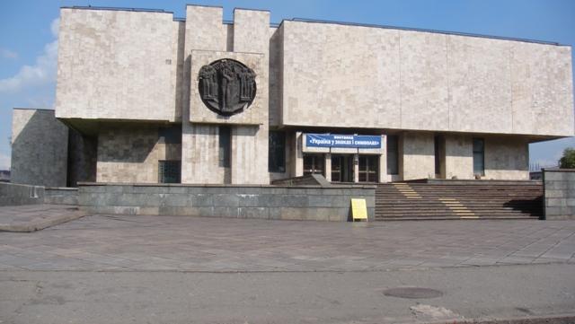 Muzej istorii goroda Dneprodzerzhinska photo