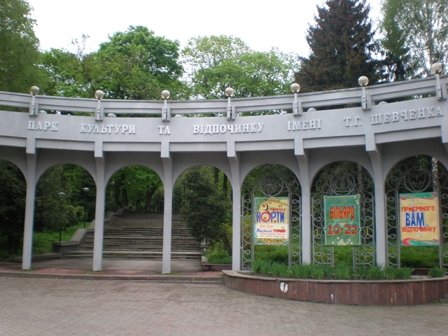 Park imeni T.G.Shevchenko photo