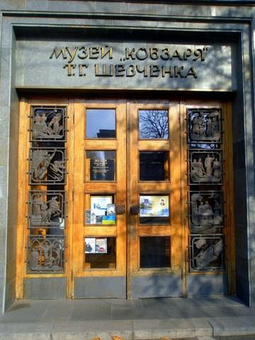 Muzej Kobzarja photo